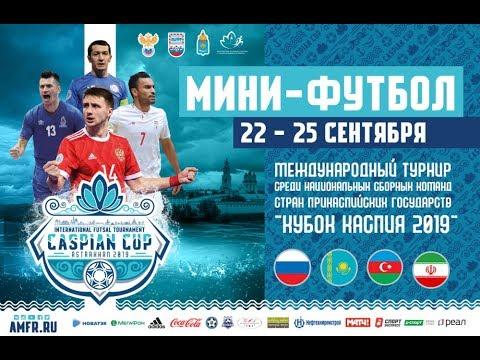 Кубок Каспия 2019. Россия - Азербайджан. 22.09.2019