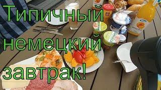 Немецкий завтрак.   Не Вязание спицами. Алена Никифорова.