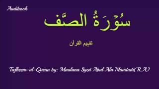 61-Surah Saff Tafseer