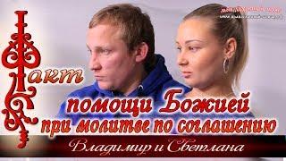 Факт помощи Божией при молитве по соглашению. Семья Владимира и Светланы Морозовых