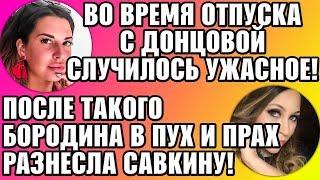 Дом 2 Свежие новости и слухи! Эфир 11 СЕНТЯБРЯ 2019 (11.09.2019)