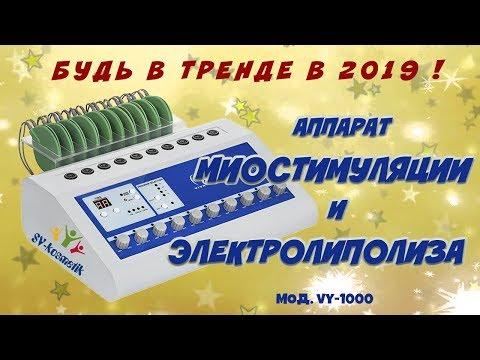 Возможности аппарата для миостимуляции и электролиполиза VY-1000 от компании SV-kosmetik