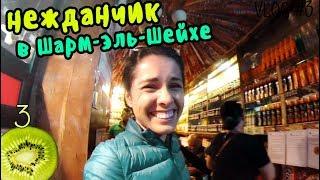 Напугала маму. Шарм-эль-Шейх || vlog #3