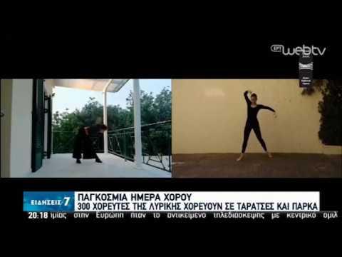 Παγκόσμια ημέρα χορού : 300 χορευτές της λυρικής χορεύουν σε ταράτσες και πάρκα | 30/04/2020 | ΕΡΤ