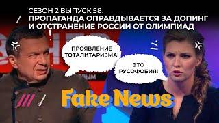 Телеведущие с яхтами, патриоты из телевизора с иностранным гражданством  / Fake News #58