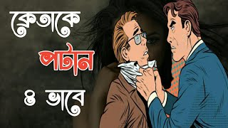 How to impress 4 type of customers (Bangla) | Sales tips | totthomia