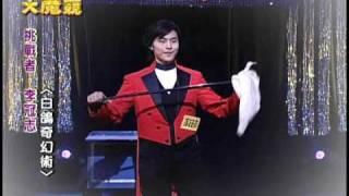大魔競2007.06.23參賽者--李冠志