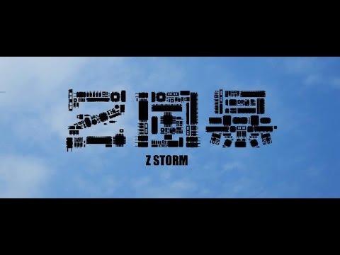 Z風暴電影海報