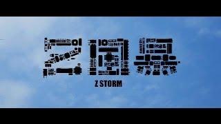 Z風暴電影劇照1