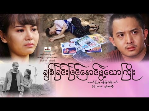 Chit chin pyint hnaung pwat thaw kyoe