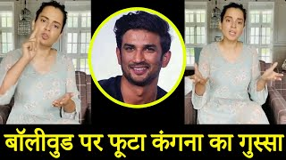 Angry Kangana Ranaut Speaks Up On Sushant Singh Rajput's Tragic DE@TH