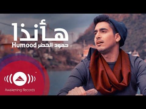 Humood - Ha Anatha | حمود الخضر - فيديوكليب هأنذا | Music Video