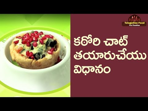 Aaha Emi Ruchi | How To Make Yummy Katori Chaat | Bharati's Kitchen | TeluguOne Food