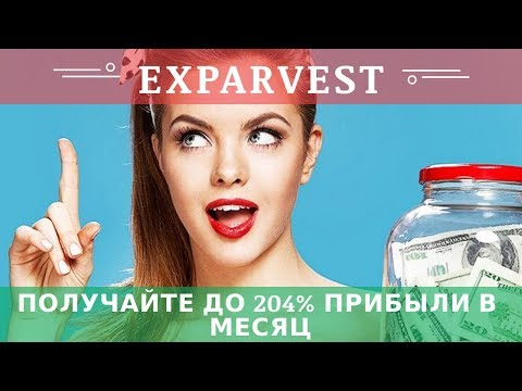 Exparvest.com отзывы 2019, mmgp, обзор, 20% прибыли за 7 дней, депозит 15 USD