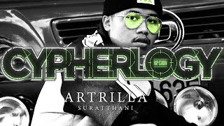 CYPHERLOGY PRESENTS : ARTRILLA | RAP IS NOW