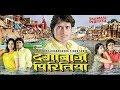 भोजपुरी फिल्म दगाबाज़ पिरीतिया /Dagabaaz piritiya/फिल्म पर कटाक्ष/public opinions
