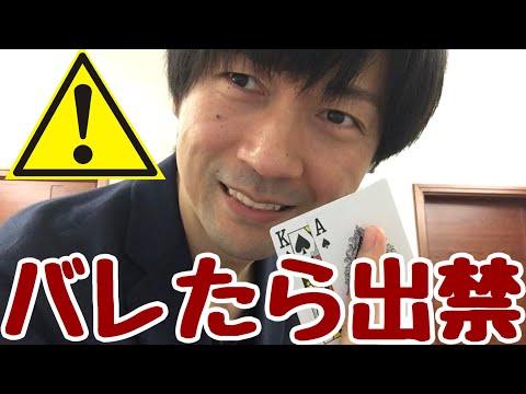 ブラックジャックカードカウンティングの解説動画!