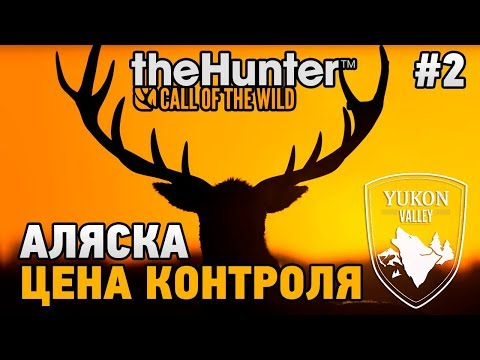 theHunter: Call of the Wild #2 Цена контроля (Alaska-Yukon Valley)