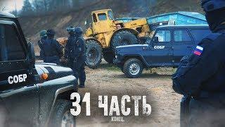 НАС ВСЕХ ПОЙМАЛИ. 31 часть - ФИНАЛ!
