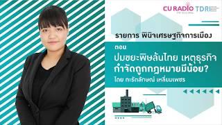 พินิจเศรษฐกิจการเมือง: ปมขยะพิษล้นไทย เหตุธุรกิจกำจัดถูกกฎหมายมีน้อย?
