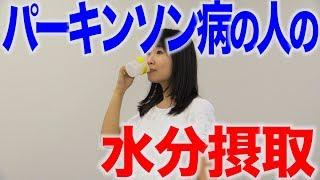 パーキンソン病の人の食事介助では水分摂取に注意?
