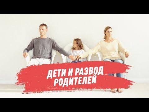 Как перестать стыдиться себя; Дети и развод родителей - Не просто Мария / 14.05.2020
