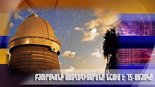 Բյուրականի աստղադիտարանը նշում է 75-ամյակը