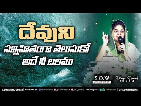 మరణ శాసనాన్ని మార్చివేసిన ప్రార్ధన | Latest Christian Telugu message by Sis. Divya David