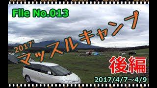 【キャンプ2017】マッスルキャンプinふもとっぱら☆(2/2)
