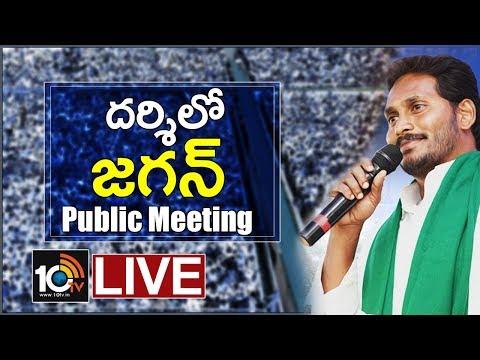 YS Jagan LIVE | YSRCP Election Campaign in Darsi | Prakasam | 10TV News