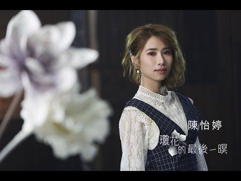 陳怡婷『瓊花的最後一暝』官方完整MV