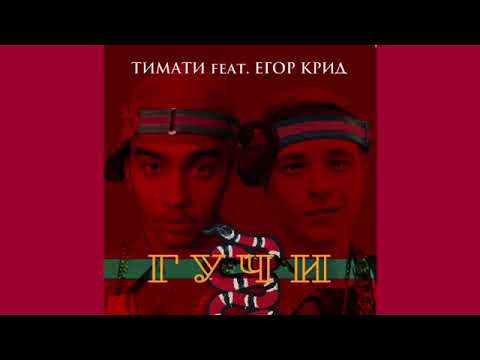 Егор Крид feat. Тимати - Gucci (премьера трека, 2018)