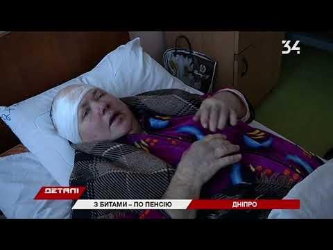 Фото В Днепре избили битами пенсионерок: что говорят пострадавшие и полиция?