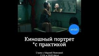 """Стрим """"Киношный портрет"""" + практика с Марией Якимовой"""