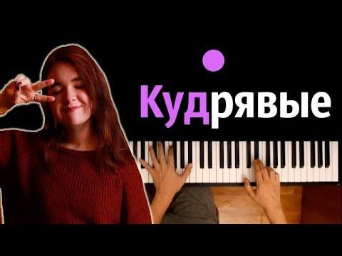 Алена Швец - Кудрявые ● караоке | PIANO_KARAOKE ● ᴴᴰ + НОТЫ & MIDI