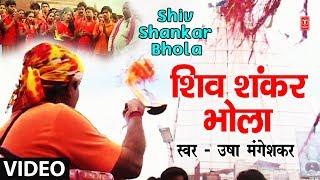 SHIV SHANKAR BHOLA | BHOJPURI KANWAR VIDEO SONG