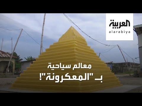 العرب اليوم - شاهد: نيجيري يبدع تصميم معالم سياحية عالمية بعيدان السباغيتي