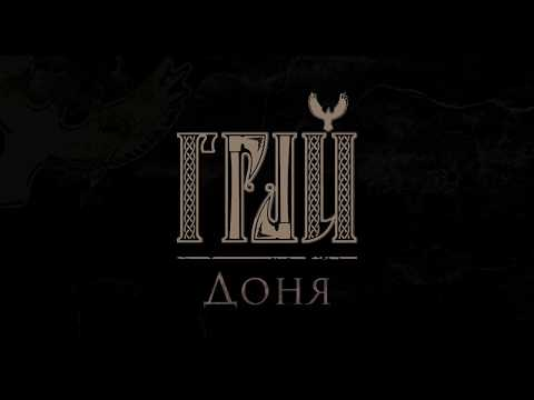 ГРАЙ - Доня (lyric video)