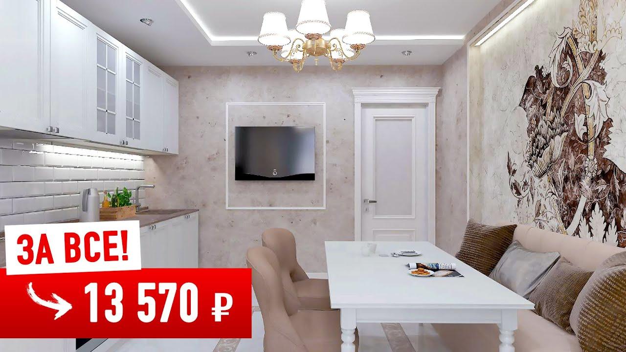 Дизайнерский ремонт всей квартиры за 13 570
