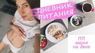 ПРАВИЛЬНОЕ ПИТАНИЕ | 4 простых и вкусных рецепта | пп меню на день