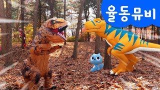 [Miniforce] Dance M/V   Live Tyrannosaurus Song   T.rex   nursery rhymes   Miniforce dance song♬