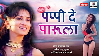 Pappi De Parula - Official Video Song - Smita Gondkar - Superhit - Marathi song - Sumeet Music