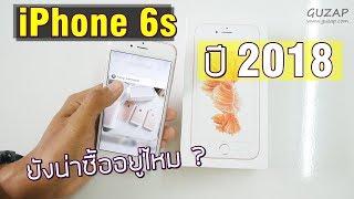 รีวิว iPhone 6s ปี 2018 ยังน่าซื้ออยู่ไหม ความรู้สึก 18+