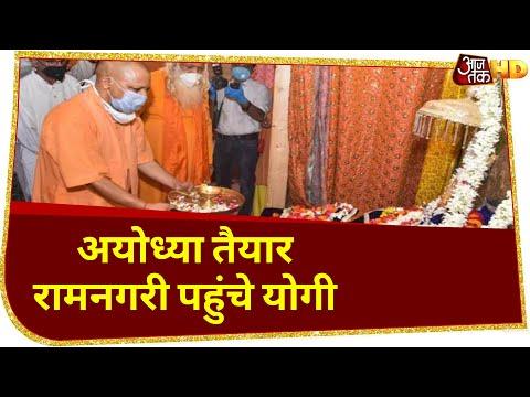 Ram Mandir Bhumi Pujan के लिए Ayodhya तैयार, CM Yogi ने लिया तैयारियों का जायजा | राम मंदिर निर्माण