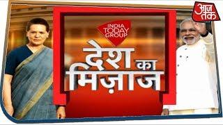 CAA के बाद क्या है देश का मिजाज, जानिए सबसे विश्वसनीय India Today Karvy का सर्वे