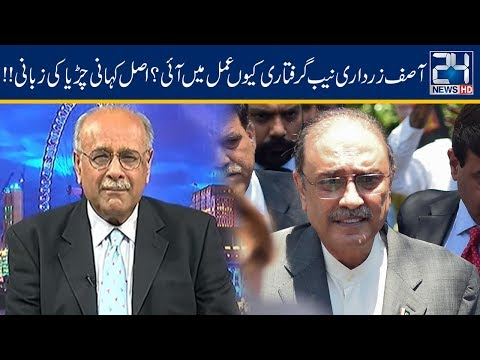 Najam Sethi Unfolds Inside Story Of Asif Zardari Arrest
