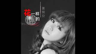 夏婉安(Xia Wanan) - 某月十二日 On the 12th of a month