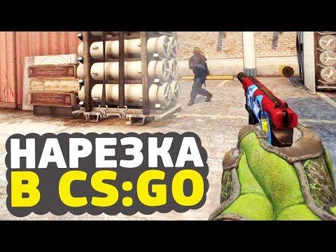 CS:GO - 2000$ на раунд