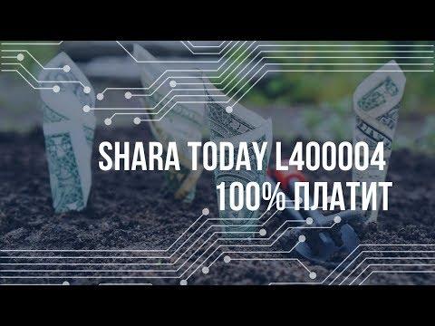SHARA TODAY Latypay L400004 отзывы 2019, обзор, платит, Bounty награда от 100 3000 рублей