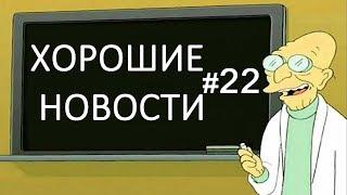 ➤ Хорошие новости ➤ Украины #22